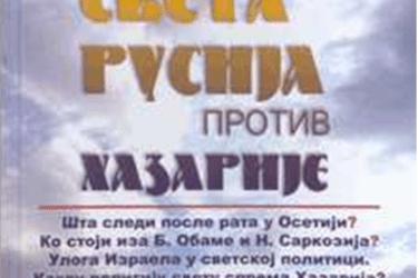 Света Русија против Хазарије
