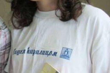 Јелена Радмиловић: Ћирилица је савршено писмо! (ВИДЕО)