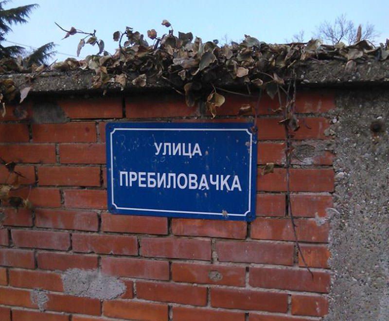Пребиловачка улица