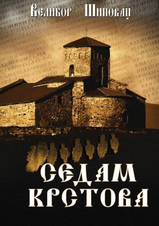 Седам крстова – нова књига Велибора Шиповца