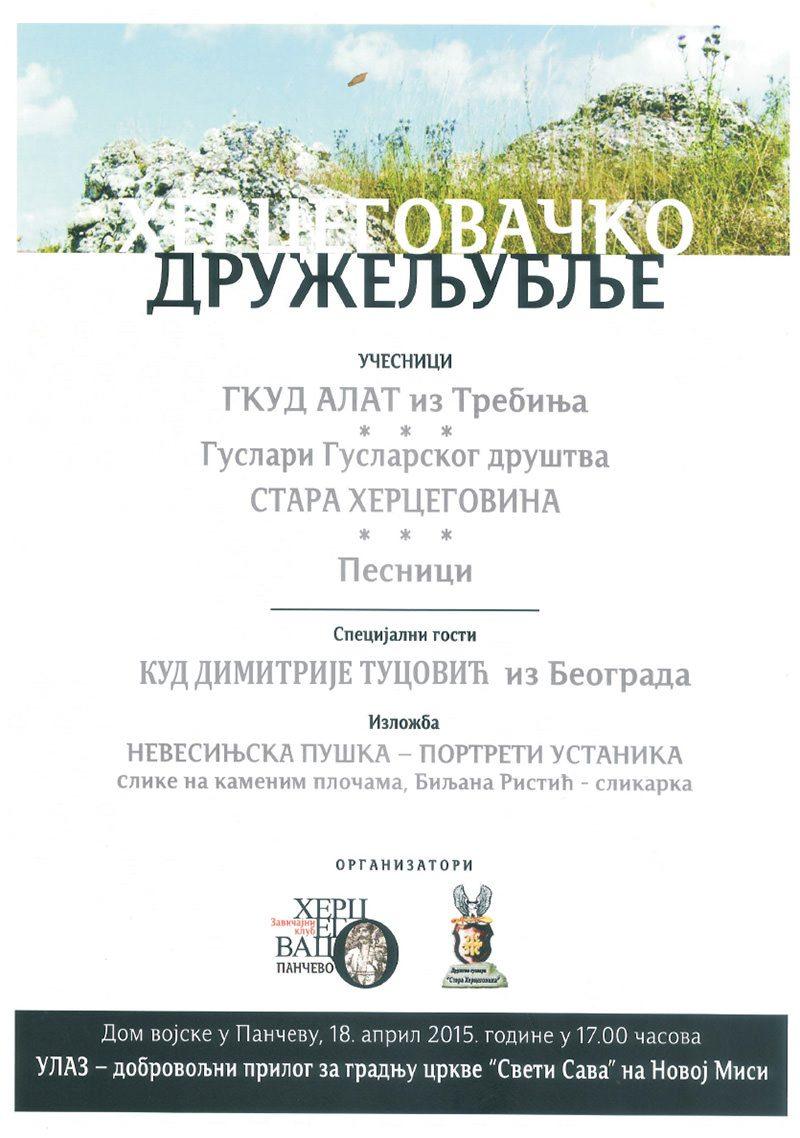 Панчево, 18.4.2015 - Херцеговачко дружељубље