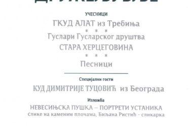 Панчево, 18.4.2015 – Херцеговачко дружељубље