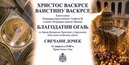 Пренос Благодатног огња из Јерусалима у Београд