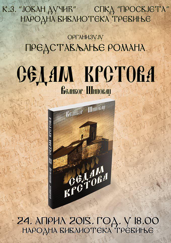 """Требиње, 24. април 2015. – Промоција романа """"Седам крстова"""" аутора Велибора Шиповца"""