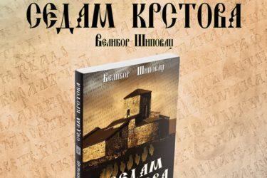 Требиње: Не пропустите вечерас промоцију романа Велибора Шиповца