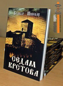 sipovac-promocija3