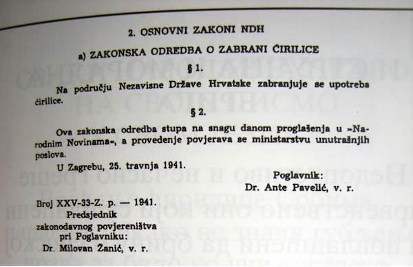 cirilica (1)