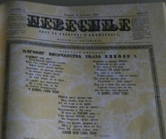 """""""Невесиње"""" - лист старији од Политике"""