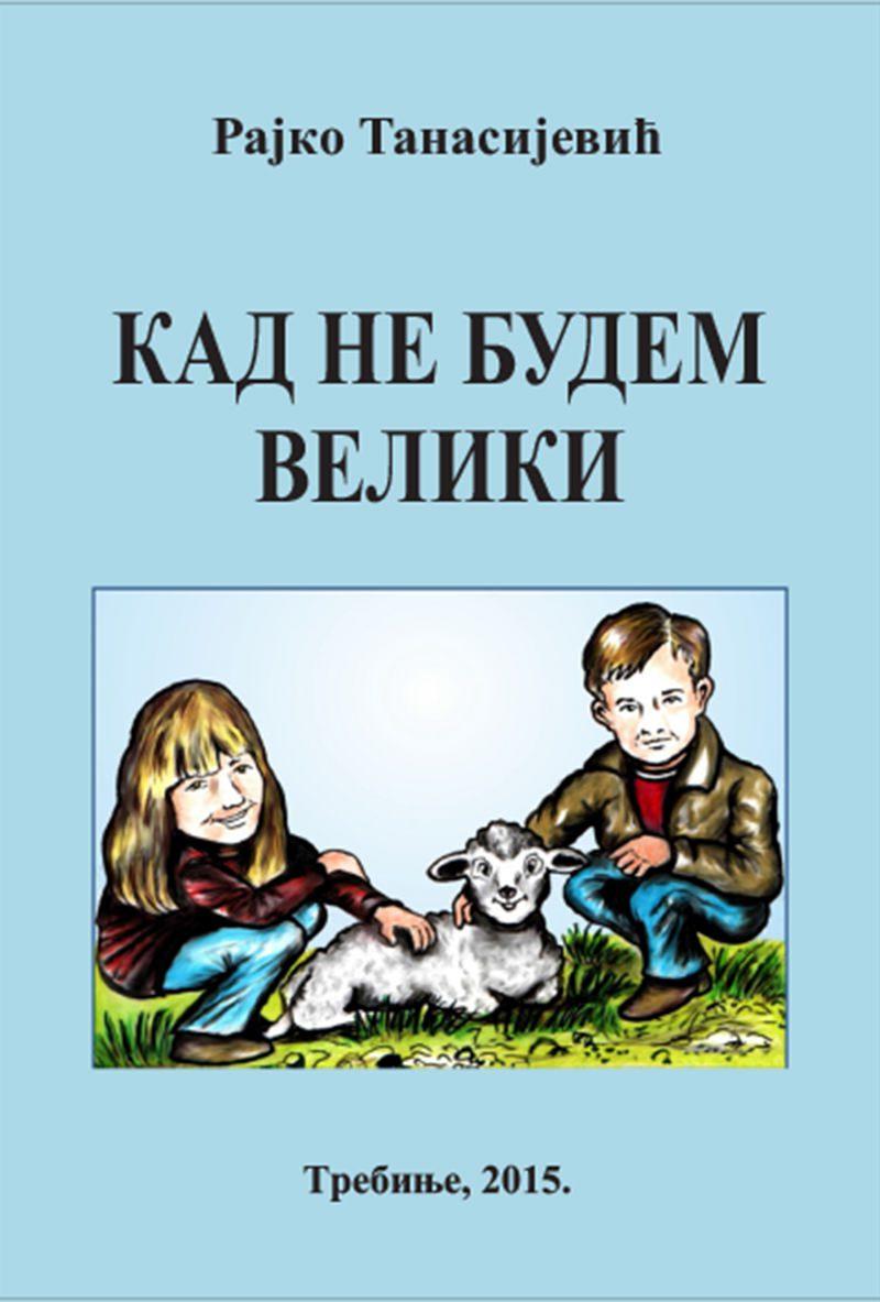 Нова књига Рајка Танасијевића: Кад не будем велики