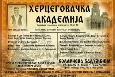 RASPRODATO: Hercegovačka akademija posvećena srpskim žrtvama 1941-1945