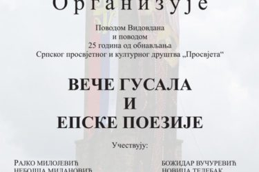 """Требиње, 26. јун – Четврт вијека од обнове СПКД """"Просвјета"""""""