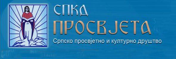 """БЕОГРАД: Основан одбор СПКД """"Просвјета"""""""