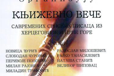 Требиње, 9. јул – Kњижевно вече савремених српских писаца из Херцеговине и Црне Горе