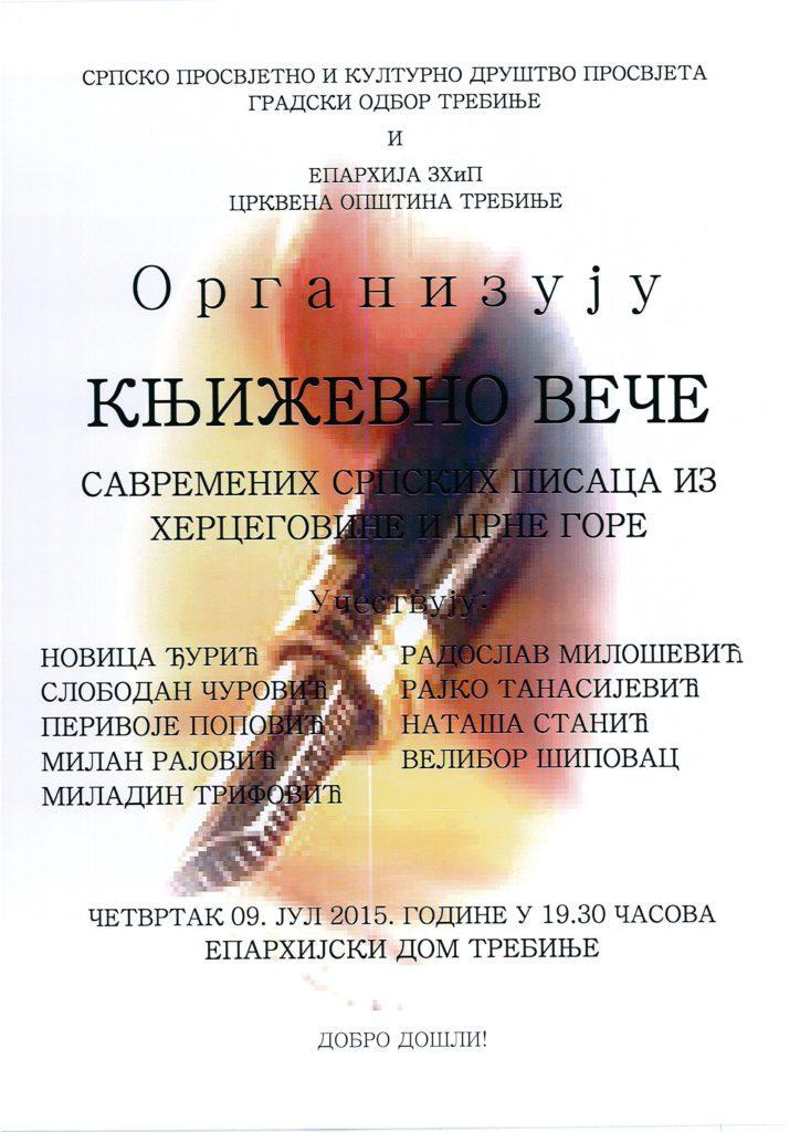 Требиње, 9. јул - Kњижевно вече савремених српских писаца из Херцеговине и Црне Горе