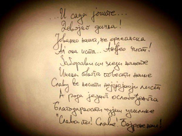 zana Stihovi-Djure-Jaksica-s