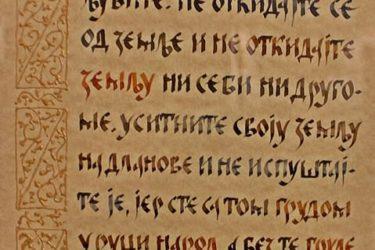 Вече ћириличне калиграфије: Љепота која подстиче да се вратимо нашем писму