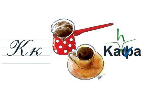 Kafa-kava-i-kahva-(2)-468