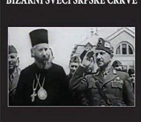 Ранко ГОЈКОВИЋ: МРЗИТЕЉИ СРПСКЕ ИСТОРИЈЕ – НА ДЕЛУ (1)