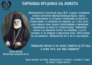 Свети Петар Зимоњић-1