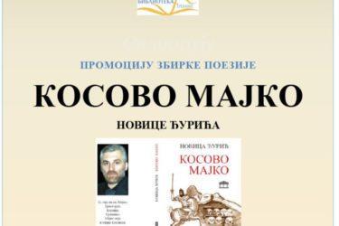 """Требиње, 16. септембар: Промоција збирке поезије """"Косово мајко"""""""
