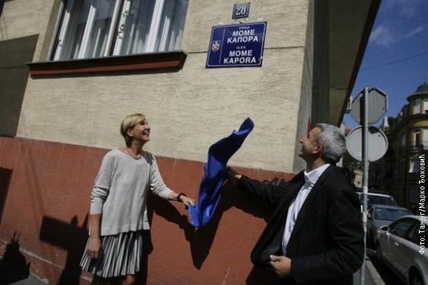 Откривена плоча са називом улице Моме Капора у Београду