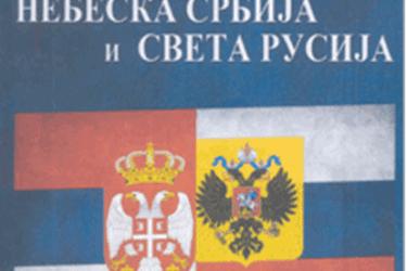 Небеска Србија и Света Русија