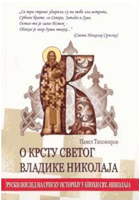 О крсту Светог Владике Николаја
