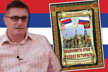 ПРЕДЛОГ ЗА ЧИТАЊЕ: Ранко Гојковић – Знаменити Срби у руској историји