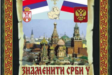 Знаменити Срби у руској историји