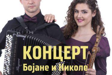 Beograd, 6. novembar: Koncert Bojane i Nikole Pekovića u Sava Centru