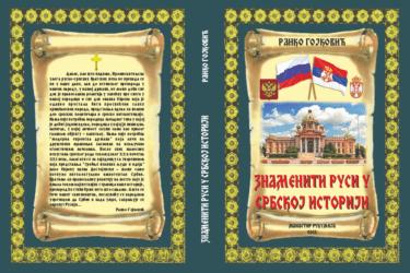 NOVA KNJIGA RANKA GOJKOVIĆA: Znameniti Rusi u srpskoj istoriji
