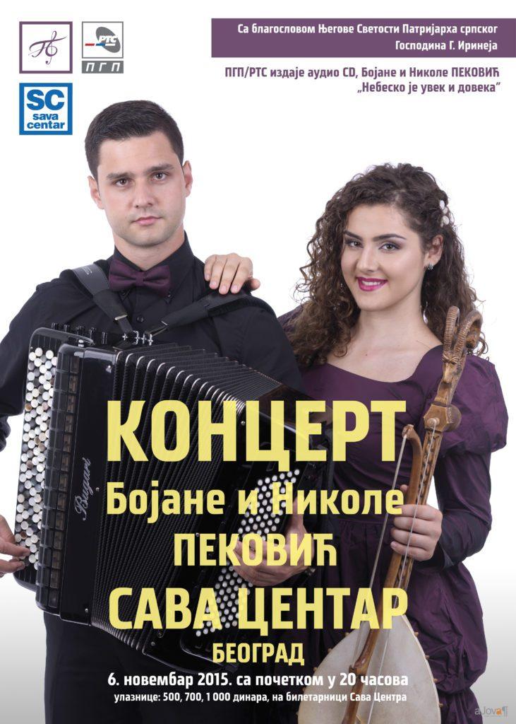 Бојана и Никола Пековић палат