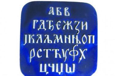 Српски се у Русији учи од 1835. године