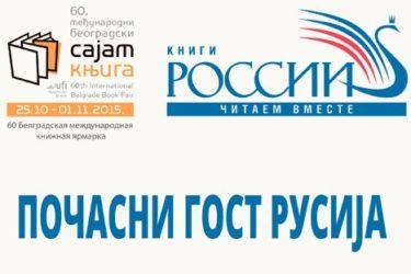 Русија почасни гост на Београдском сајму књига