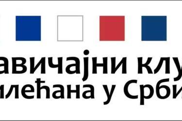 Београд, 12. децембар – Треће сијело Билећана