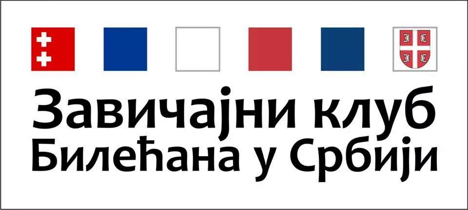 Београд, 12. децембар - Треће сијело Билећана