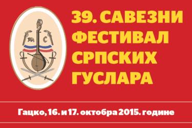 Гацко, 16. и 17. октобра – 39. Савезни фестивал српских гуслара