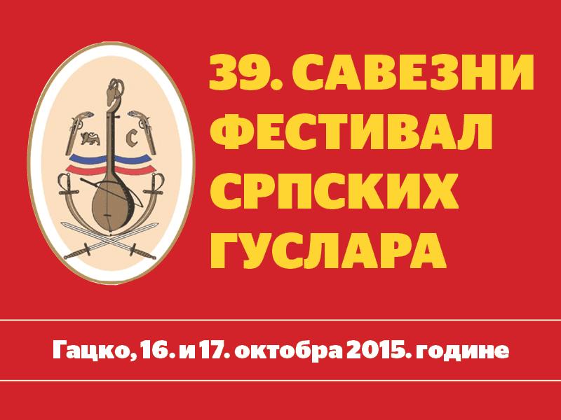 Гацко, 16. и 17. октобра - 39. Савезни фестивал српских гуслара