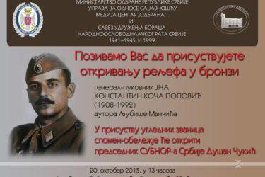 Београд, 20.10 – Откривање спомен обележја генералу Кочи Поповићу