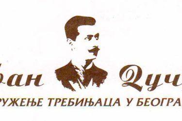 Београд, 5. децембар – Вече Требињаца