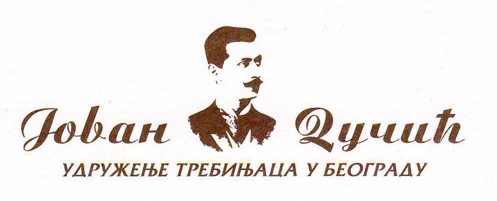 Београд, 5. децембар - Вече Требињаца