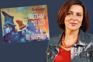 """Београд, 2. децембар: Уручење награде """"Милош Црњански"""" Весни Капор"""