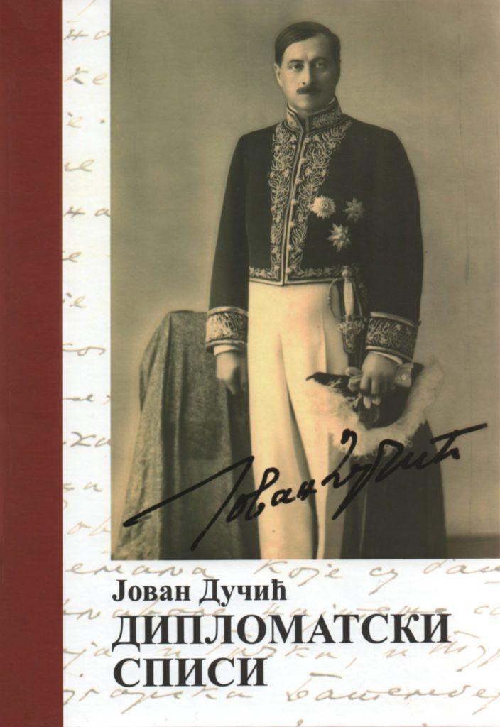 Дучићеви списи: Историјски записи најписменијег дипломате