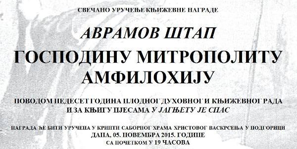 Подгорица,5. новембра: Аврамов штап Митрополиту Амфилохију Радовићу