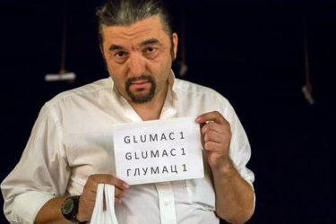 """Дарко Куртовић """"раме уз раме"""" са познатим глумцима"""