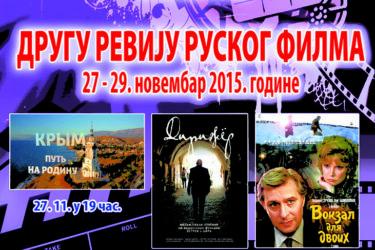 Овог викенда у Билећи: Друга ревија руских филмова