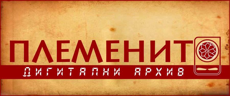 """Требиње, 25. децембар: Премијера пројекта """"Племенито""""- о дигитализацији грађе средњовјековне Босне"""