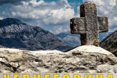 """Невесиње, 26. 12 – Премијерна изложба фотографија """"Херцеговина"""""""