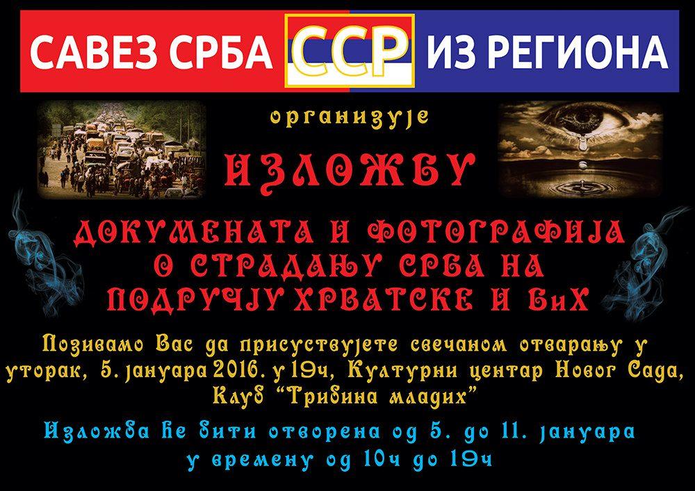Нови Сад. 5. јануар – Изложба докумената и фотографија о страдању Срба на подручју Хрватске и БиХ