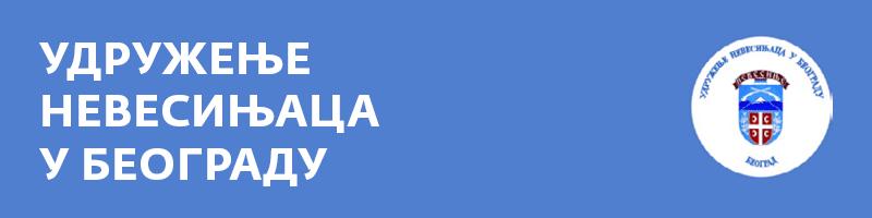 Београд, 5. децембар - Изборна скупштина Удружења Невесињаца у Београду